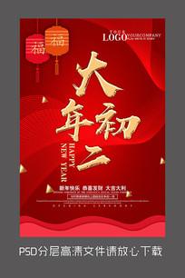 红色大气原创大年初二设计海报