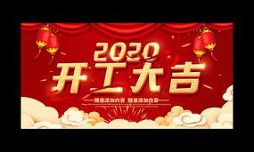 红色喜庆2020开工大吉展板