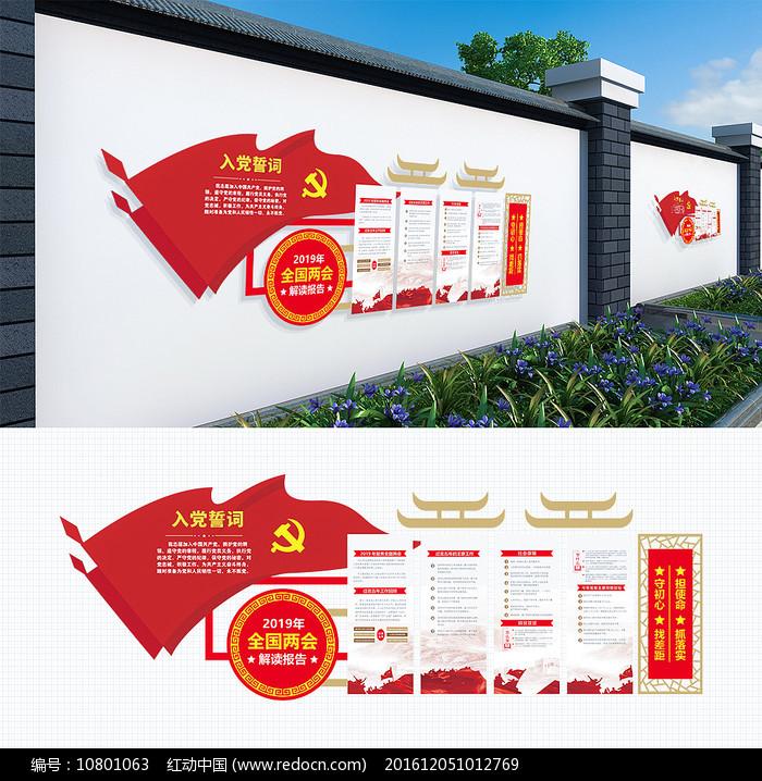 户外红色通用全国两会党建文化墙图片