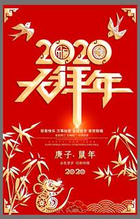 简约2020春节大拜年宣传海报