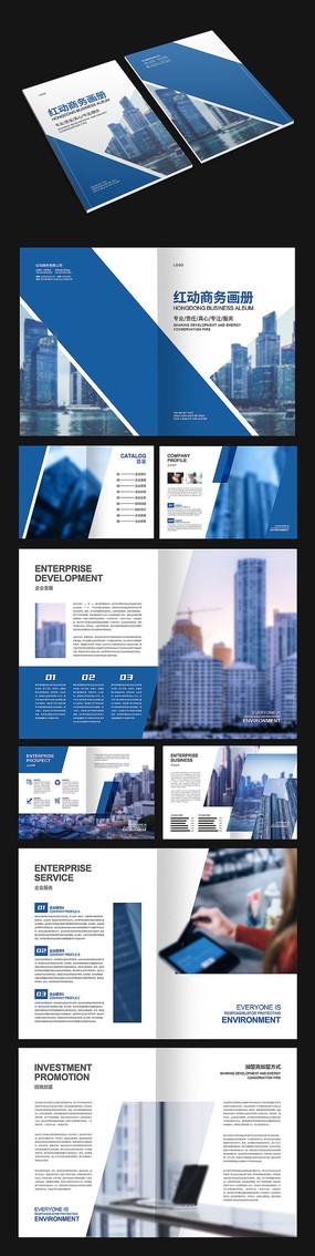 蓝色商务建筑画册