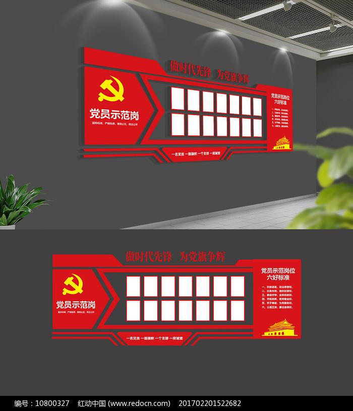 社区党员示范岗党建文化墙图片