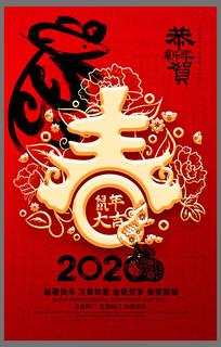时尚创意2020春节宣传海报设计