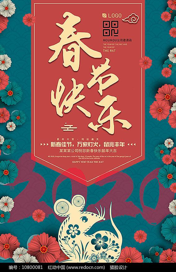 时尚高档2020鼠年新年除夕春节快乐海报图片