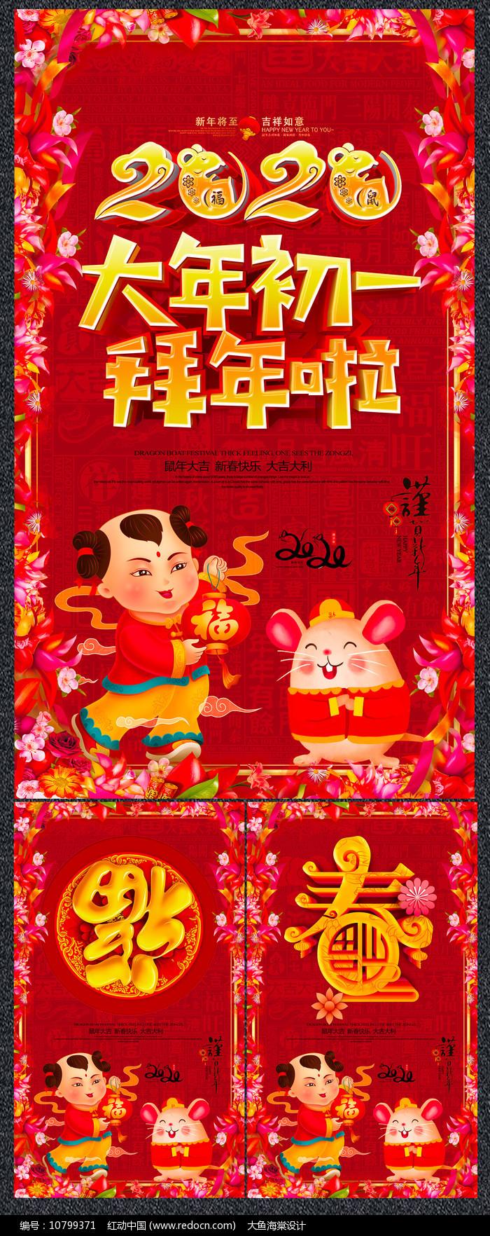 唯美喜庆2020鼠年春节拜年海报设计图片