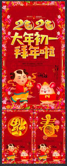 唯美喜庆2020鼠年春节拜年海报设计