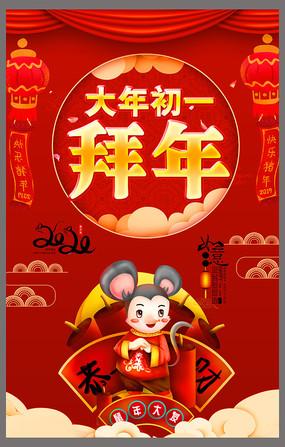 喜庆红色鼠年大年初一拜年海报