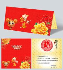 喜庆唯美2020春节贺卡设计