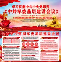 学习贯彻中共军委基层建设会议宣传展板