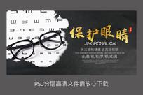 原创黑金保护眼睛设计海报