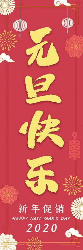 元旦节吊旗