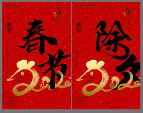中国风2020鼠年春节除夕海报设计