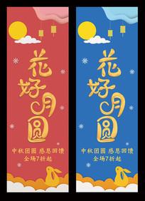中秋节道旗