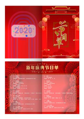 2020年节目单设计