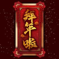 拜年啦中国风书法毛笔铂金艺术字