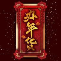办年货中国风书法毛笔铂金艺术字