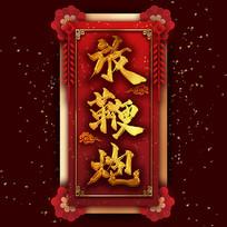 放鞭炮中国风书法毛笔铂金艺术字