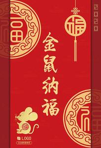 红色简约2020春节除夕新年海报