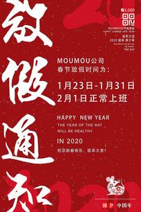 红色简约大气春节放假通知公司公告海报