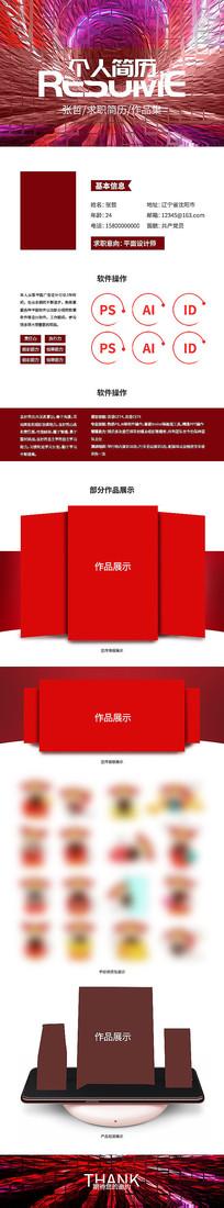 红色设计师作品集简历