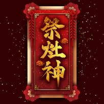 祭灶神中国风书法毛笔铂金艺术字