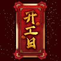 开工日中国风书法毛笔铂金艺术字
