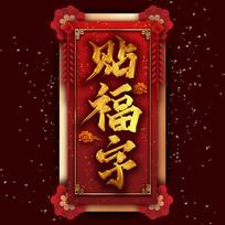 贴福字中国风书法毛笔铂金艺术字