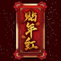 贴年红中国风书法毛笔铂金艺术字