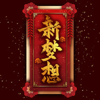 新梦想中国风书法毛笔铂金艺术字