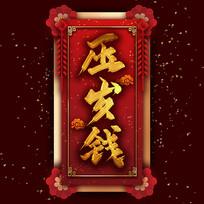 压岁钱中国风书法毛笔铂金艺术字