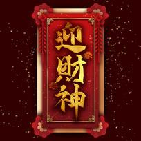 迎财神中国风书法毛笔铂金艺术字