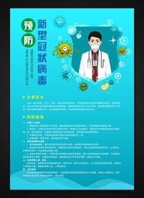 2020预防新型冠状病毒肺炎海报