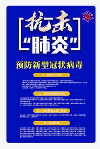 蓝色预防新型冠状病毒肺炎宣传单