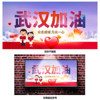 武汉加油海报展板设计