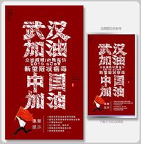 武汉加油抗击新型冠状病毒
