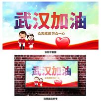 武汉加油宣传海报展板设计