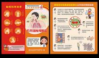 新冠病毒公共场所预防指南对折页