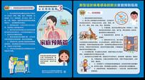 新冠病毒家庭预防指南对折页