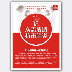 众志成城新型冠状病毒海报设计