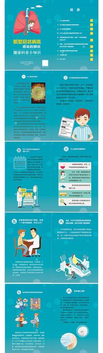 最新预防新型冠状病毒肺炎疫情科普宣传模板