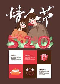 520浪漫情人节节日海报