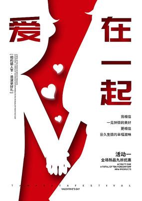 爱在一起浪漫情人节海报