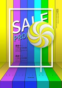彩色商场打折促销海报