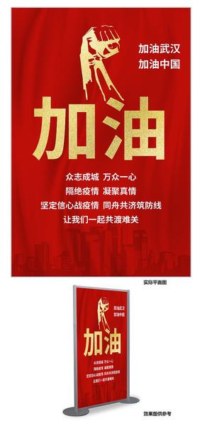 加油武汉宣传海报展板设计PSD模板