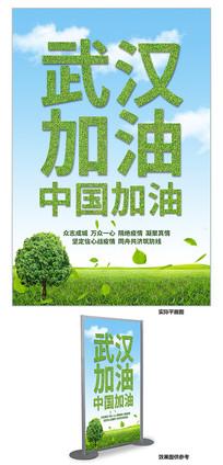 武汉加油宣传海报展板设计PSD素材