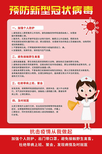 预防新型冠状病毒肺炎海报设计