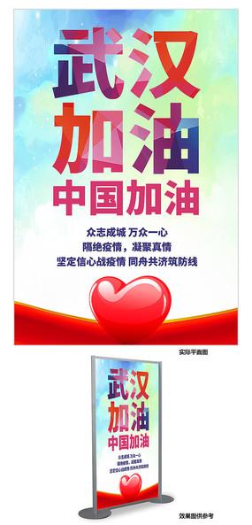 中国加油武汉加油宣传海报设计
