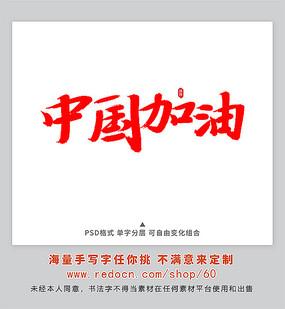 中国加油字体