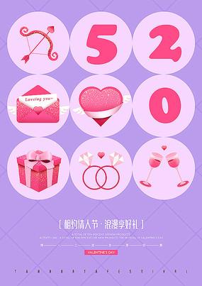 紫色浪漫情人节海报