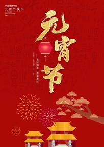 2020创意简约元宵节海报设计
